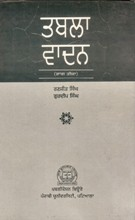 Tabla Vadan – Vol 3