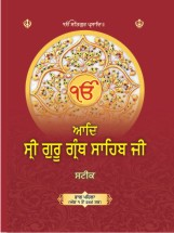 AADI SHRI GURU GRANTH SAHIB JI STEEK – 4 Parts Set