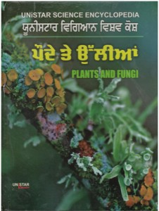 Unistar Science Encyclopedia Plants And Fungi