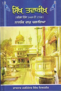 Sikh Tawareekh 1460-2007 (5 Vol Set)