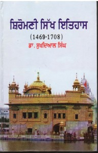 shiromani sikh itihas vol 1