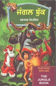 Jungle Book (P)