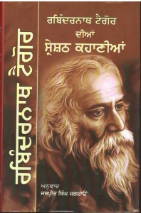 Best Stories By Rabindranath Tagore (P)