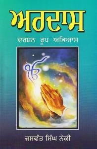 0000264_ardas-darshan-roop-abhiyas-pb