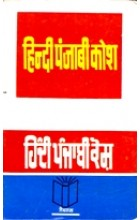Punjabi Hindi Kosh