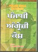 Punjabi English Kosh