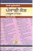 Punjabi Univercity Punjabi Kosh (School Level )