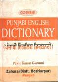 Punjabi University Sanskrit Punjabi Kosh