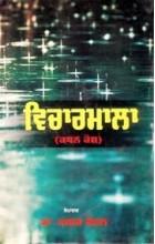 Vicharmala-Kathan kosh