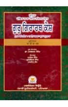 Guru Girarath Kosh Volume 2