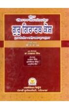 Guru Girarath Kosh Volume 1