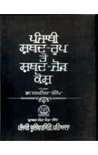 Punjabi Shabad Roop Te Shabad Jor Kosh