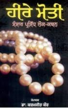 Here Moti -Sansar Prasidh Lok Kathan