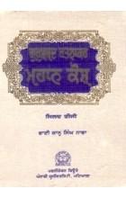Gurushabad Ratnakar Mahan Kosh Part I