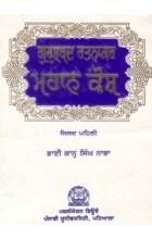 Gurushabad Ratnakar Mahan Kosh Part III