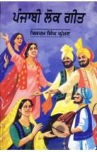 Punjabi Lok Geet 1
