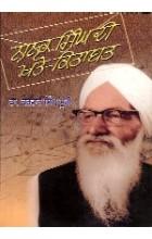 Nanak Singh Di Khato Kitabat
