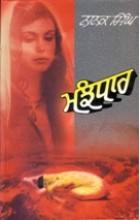 Manjhdhar