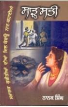Saarh Sati