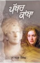 Pathar Kamba