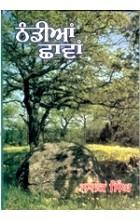 Thandian Chhavan