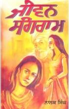 Jeevan Sangram