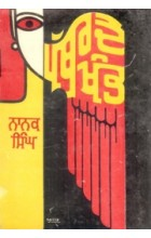 Pathar De Khamb 1