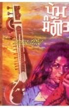 Prem Sangeet