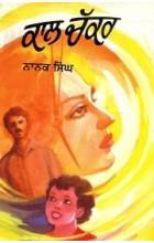 Kaal Chakkar 1
