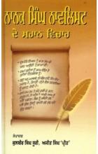 Nanak Singh Novelist De Mahaan Vichar
