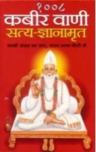 Kabir Vani – Satya Gyan Amrit 1008