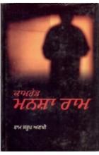 Comrade Mansha Ram