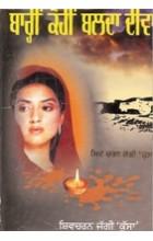 Barhi Kohin Balda Diva