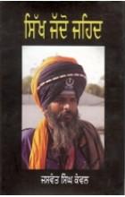 Sikh Jaddo Jaihaid