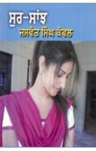 Sur Saanj