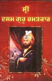 Sri Dasam Guru Chamtkar
