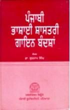 Punjabi Bhashai Shastri Gian Bandishan