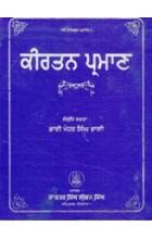 Kirtan Praman