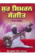 Sur Simran Sangeet in 7 volumes