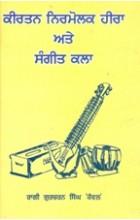 Kirtan Nirmolak Heera Ate Sangeet Kala