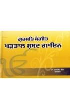 Gurmat Sangeet – Partaal Shabad Gayan