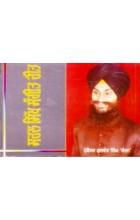 Saral Sikh Sangeet Reet
