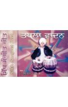 Sikh Sangeet Reet – Tabla Vadan