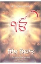 Sikh Sidhant
