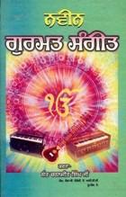 Naveen Gurmat Sangeet
