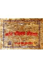 Anand Ishwar Kirtan