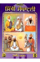 Sikhi Santhavali