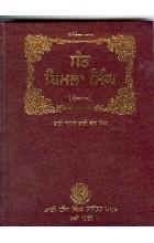 Sant Bimla Singh in 2-volumes