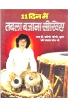 11 Dino Mein Tabla Bajana Sikhie