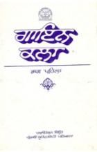 Gayan Kala – Vol 1 & 2